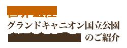 世界遺産 グランドキャニオン国立公園のご紹介